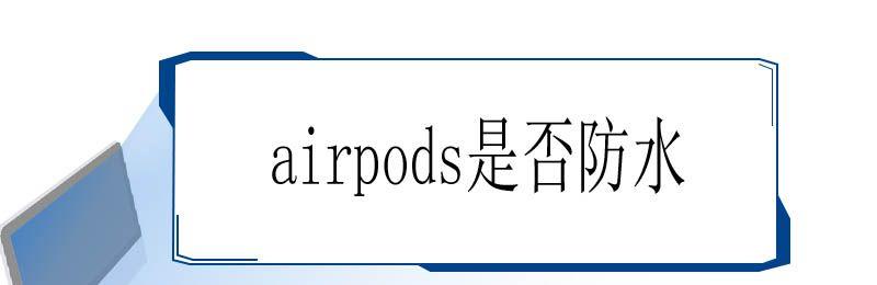 airpods是否防水