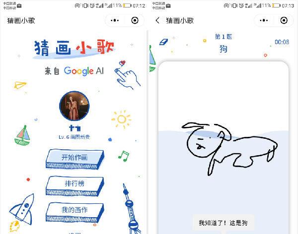 谷歌猜画小歌怎么通关 它刷屏朋友圈有这些原因
