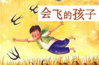 听 | 睡前故事《会飞的孩子》