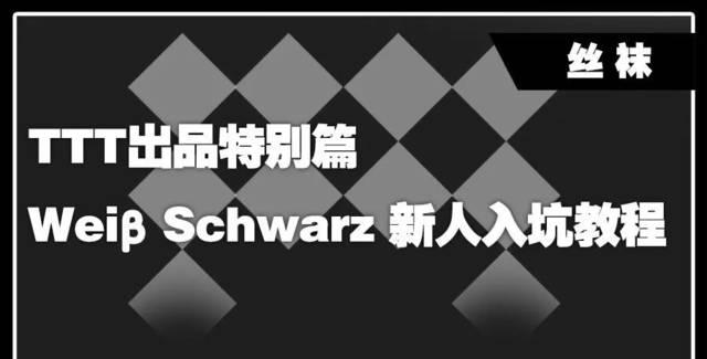 [WS] TTT出品特别篇——WeiβSchwarz(黑白双翼)新人入坑教程