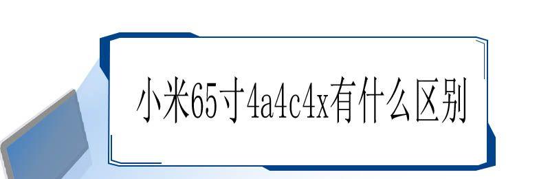 小米65寸4a4c4x有什么区别