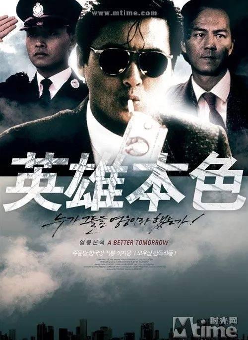 一生不得不看的20部电影之香港篇