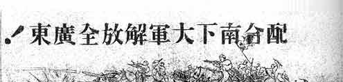 广东1950:南下干部是如何压倒地方干部的?