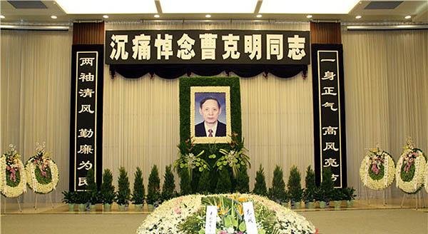 """""""反腐斗士""""曹克明去世,查办案件曾牵出陈希同王宝森"""