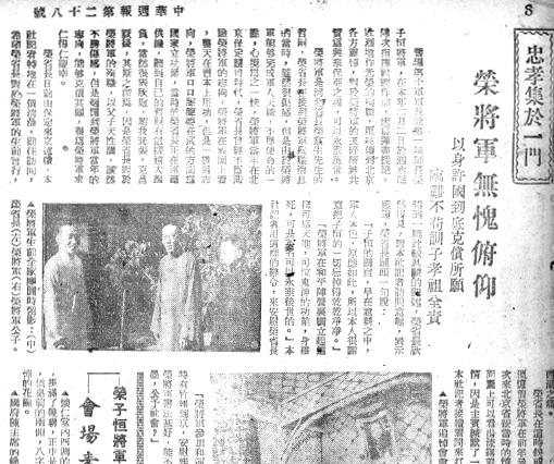 汪伪政权要员荣臻之子荣子恒 ——民国公子将军5