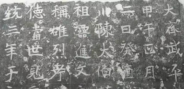 天发神谶碑是什么书体 非隶非篆却又亦隶亦篆