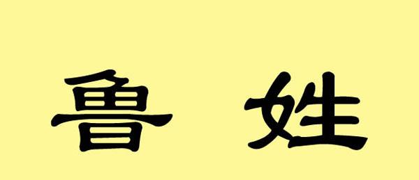 鲁姓的来源解读 春秋时期鲁国后裔为正统起源