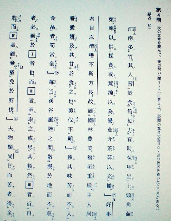 """知日︱""""昼寝""""的日本人如何学汉文"""