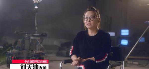 演员的诞生刘天池是谁 中戏老师麾下学生各个是明星
