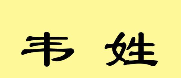 韦姓的起源解读 彭祖后裔为正统历史名人众多