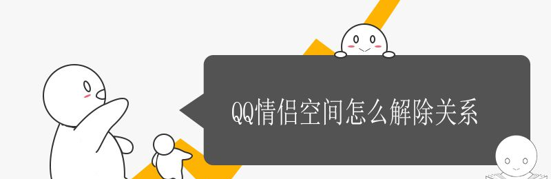 QQ情侣空间怎么解除关系