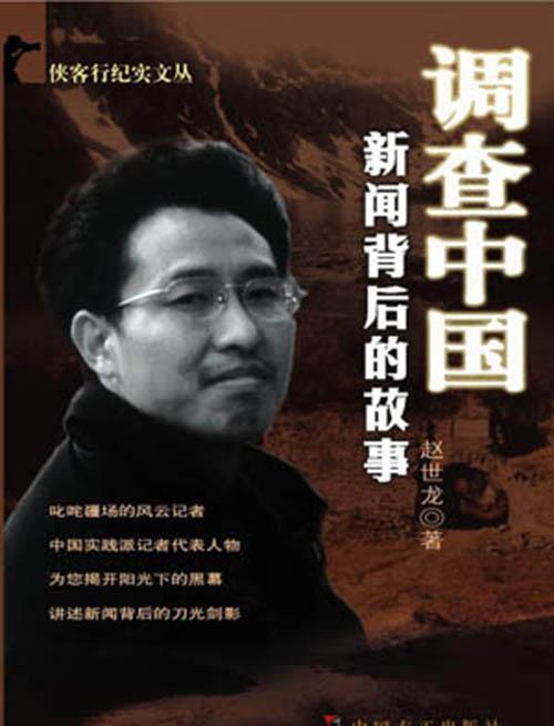 赵世龙三进武汉办报,这一次出任《长江商报》执行总编辑