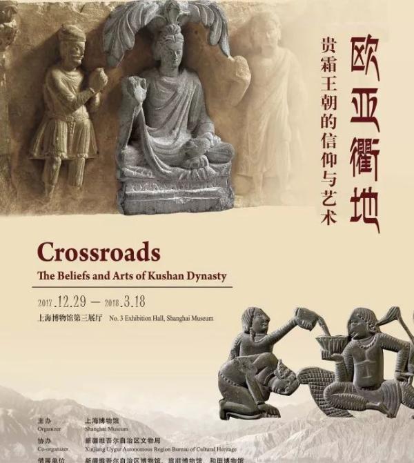 上博今年收官之展:聚焦贵霜,古丝路十字路口的信仰与艺术