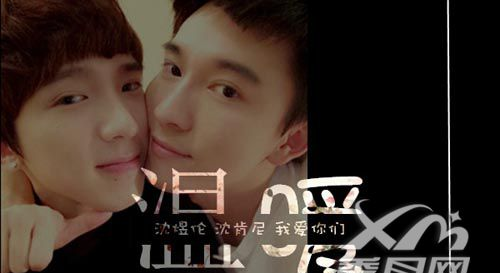 细读沈氏夫夫的爱情故事 沈煜伦秒删的微博是什么内容