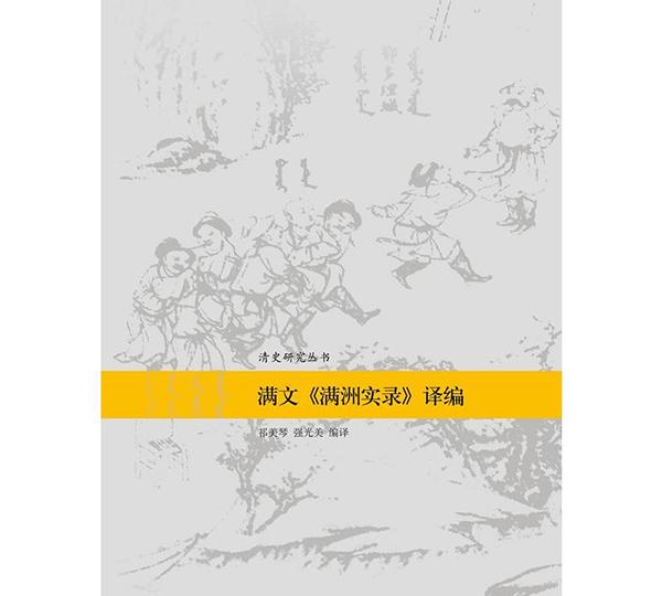 倪玉平:清史研究的基本问题