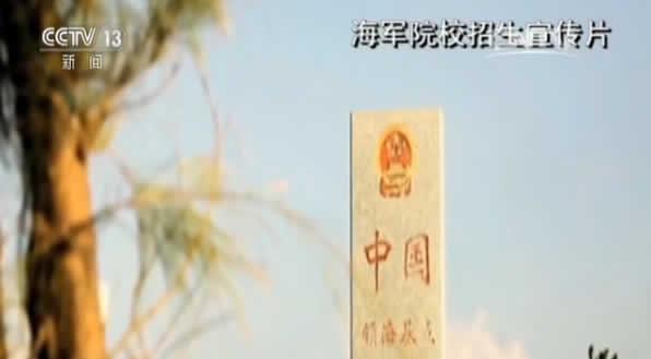 中国海军首发招生宣传片:含五大院校,计划招收1717人