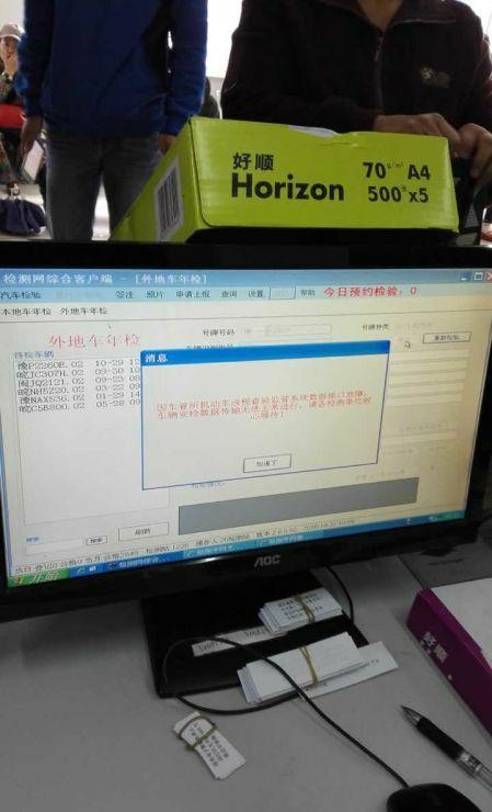 上海车管所验车系统下午已恢复运行,当日无法办理可延至次日