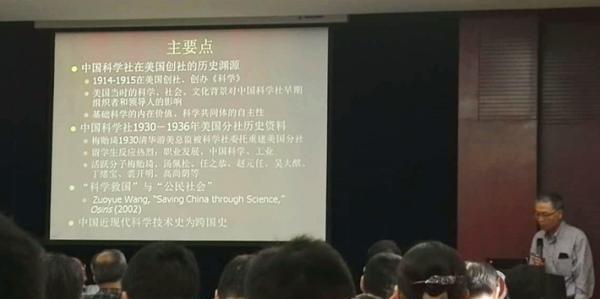 中国科学社成立100年:赛先生在中国过得好吗