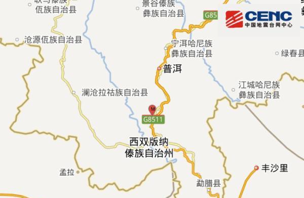 云南景洪市发生4.9级地震,西双版纳、普洱均有震感