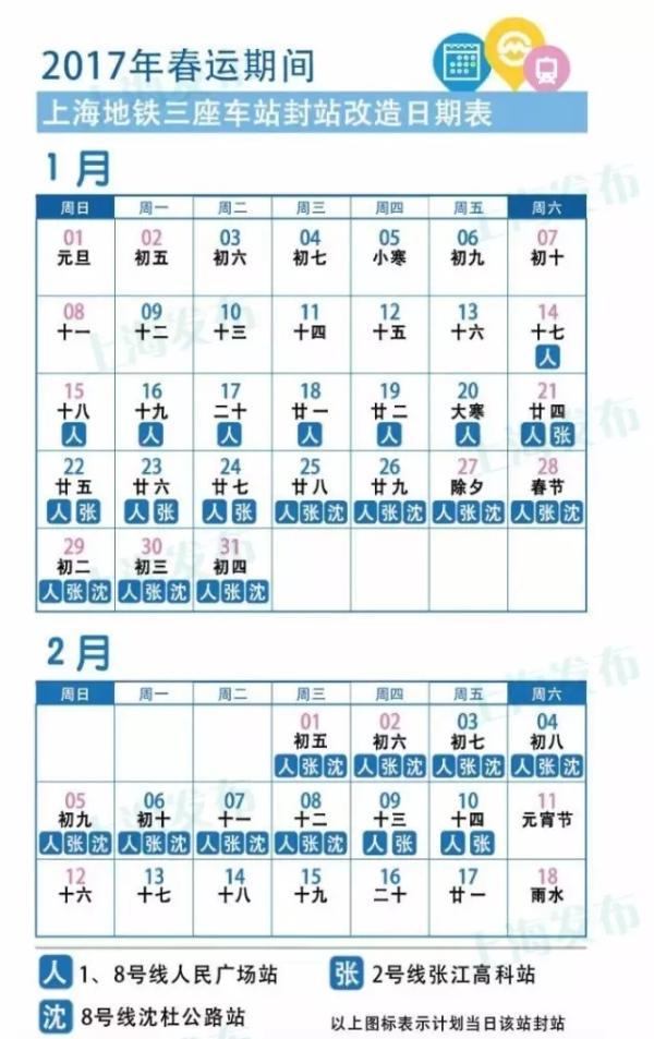 上海大部分地铁线今年有望周五、周六晚延时运营60分钟
