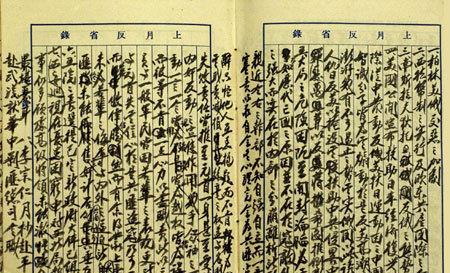 """蒋介石日记为什么天天写""""雪耻"""""""
