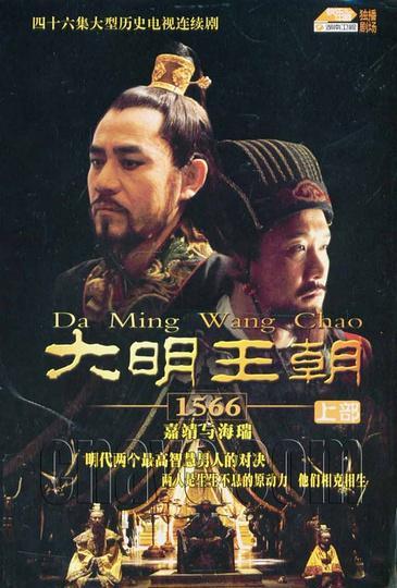 想当年丨《大明王朝1566》:在史册里,在人心里