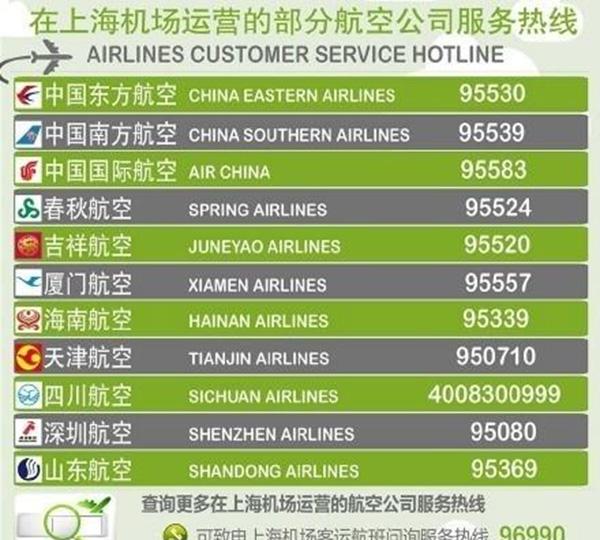 上海机场部分航班明日将取消,提醒乘客出行前确认航班信息