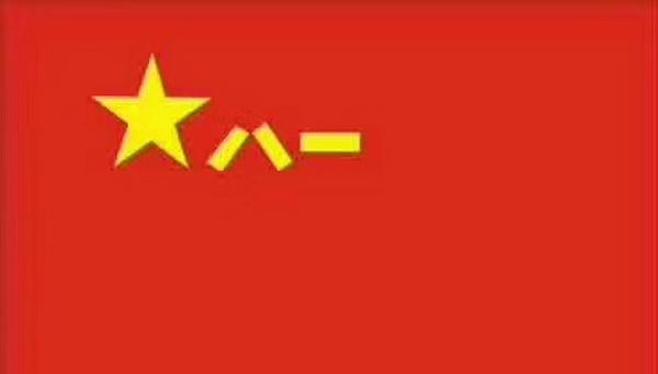 涨知识|解密解放军军旗及五大军种军旗及其含义