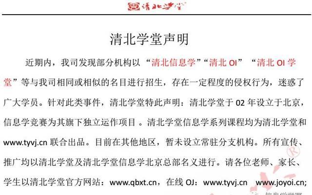 清北学堂官方声明!