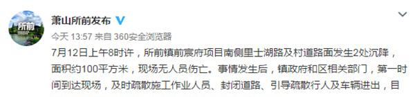 碧桂园杭州一住宅项目工地发生路面塌陷,原因正在调查