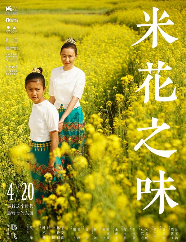 《米花之味》4月20日公映,剧组曾差点被当成是人贩
