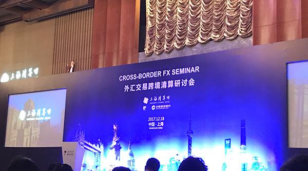 上海清算所:2018年初推出跨境外汇交易中央对手清算业务