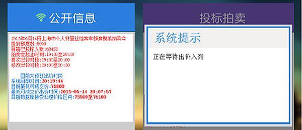上海国拍:新系统能容20万人,模拟拍牌遇几倍流量疑遭攻击