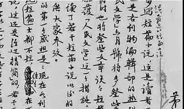 """手稿究竟是书法作品还是文字作品?茅盾""""天价""""手稿案今开庭"""