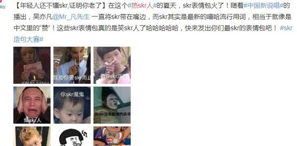 热skr人是什么梗 中国新说唱吴亦凡的梗被用偏了