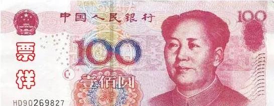 """新版百元人民币上""""圆""""字是错字?中国印钞造币总公司回应"""