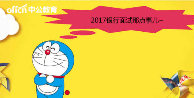 2017银行秋招:各大银行面试考题及面试经验汇总