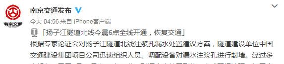扬子江隧道今早恢复正常交通,漏水原因为注浆孔堵头脱落
