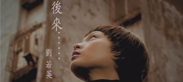 刘若英后来歌词表达什么意思 与陈升的故事真相揭秘