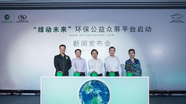 """国内首个环保公益众筹平台""""绿动未来""""上线,征集公益项目"""
