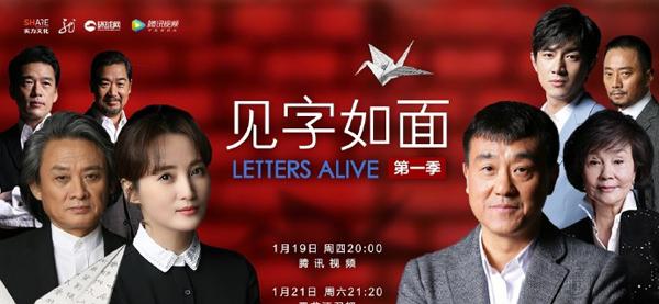 专访丨《见字如面》导演关正文:每一封信都是一出戏