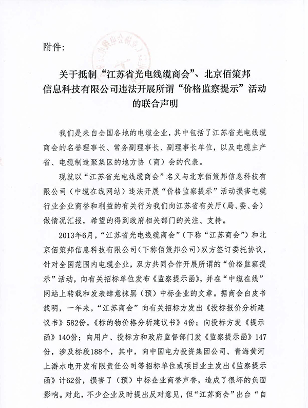 """江苏电缆商会被指越权""""搞不公正监督"""",遭多家企业联名抵制"""