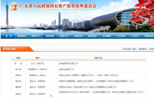 广东广物控股原董事长李成出任省国资委主任、党委书记
