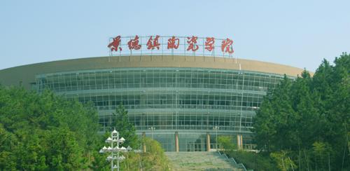 江西景德镇陶瓷学院更名为景德镇陶瓷大学,系多科性本科学校