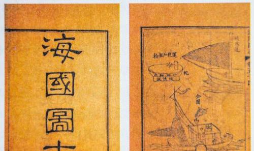 墙内开花墙外香:《海国图志》在日本的流传与命运