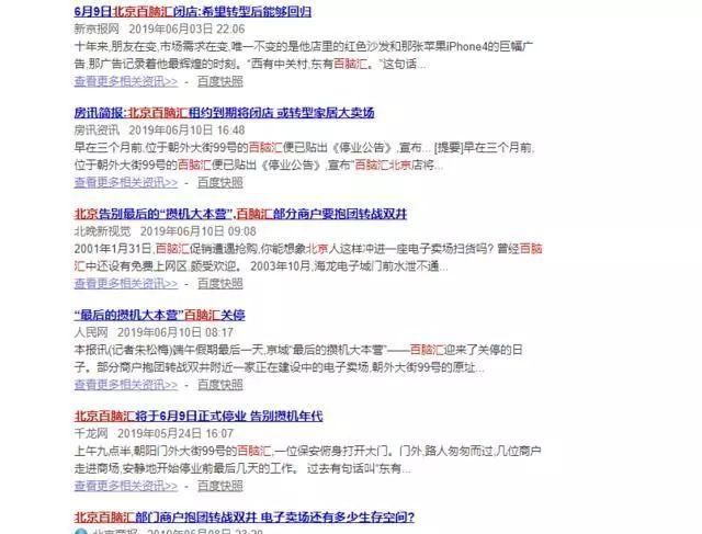 """北京""""攒机大本营""""百脑汇关门,长春电脑商场现状如何?"""