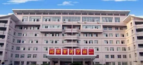 北京记忆丨北京育英学校