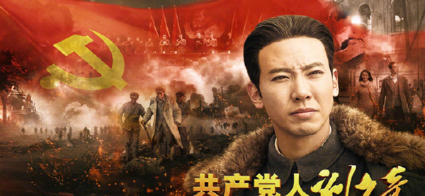 央一《共产党人刘少奇》定档!3月19日重磅首播