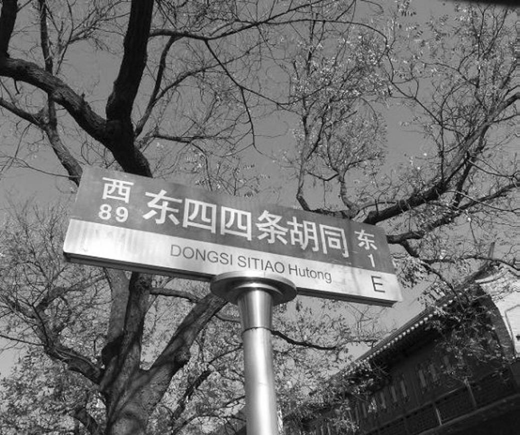 从贵族小姐到胡同媳妇:我的北京爱情故事