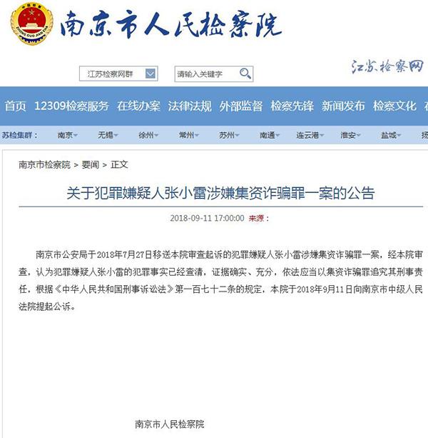 张小雷涉嫌集资诈骗罪一案被提起公诉